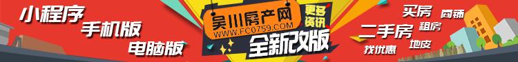 吴川房产网